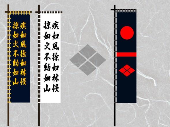 武田信玄の家紋と旗(風林火山)