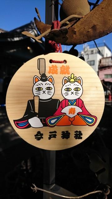 今戸神社の絵馬の招き猫