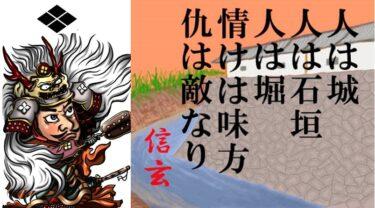 武田信玄についてわかりやすく解説!年表や家紋の意味、死因についても紹介しています
