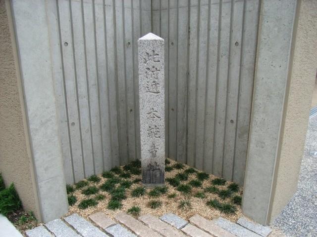 本能寺の変が起きた際の跡地の写真