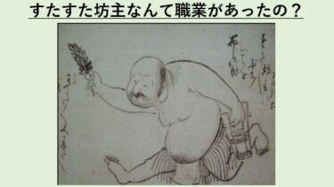 江戸時代には「すたすた坊主」という仕事が存在していた?【江戸時代の職業シリーズ】